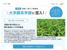 農林水産省のWebマガジン「aff」8月号に「藍の食用としての可能性」として本学の食藍に関する研究内容が紹介されました