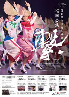 書道文化学科の学生が徳島県阿波踊り協会 巡回公演「繋~Tsunagu~」で書道パフォーマンスを行います