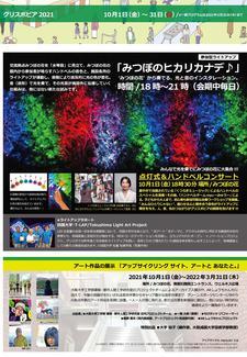 徳島光・アート教育人材育成事業本部(T-LAP)が大阪府豊中市で行われるスポーツとアートの祭典「グリスポピア2021」にてライトアップを行います