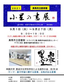 書道文化学科学生の作品展「小星の書展」のお知らせ
