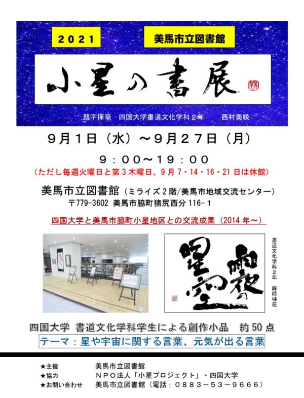 【終了しました】書道文化学科学生の作品展「小星の書展」のお知らせ