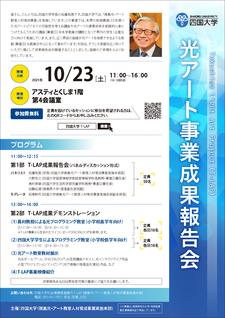 10月23日(土)に徳島光・アート教育人材育成事業成果報告会を開催します